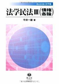 法学民法 III(債権各論)