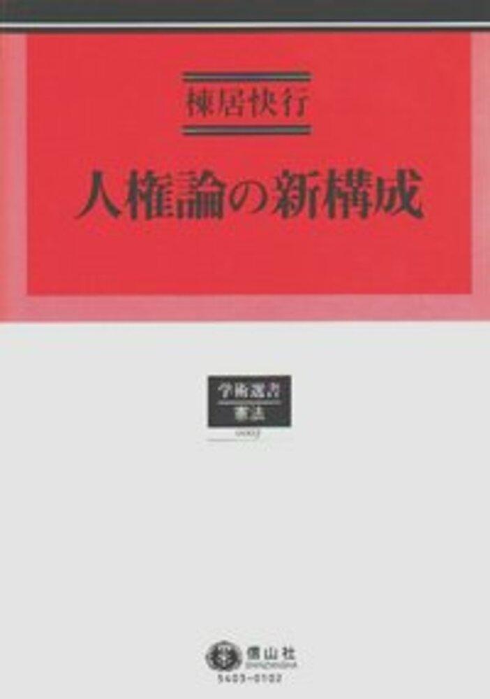 人権論の新構成(新装第2刷)