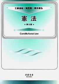 憲法(第5版)