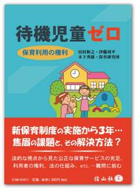 待機児童ゼロ ― 保育利用の権利