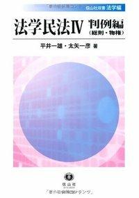 法学民法 IV 判例編(総則・物権)