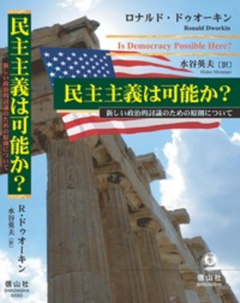 民主主義は可能か?─新しい政治的討議のための原則について