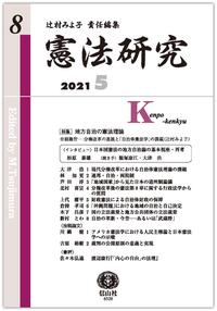 憲法研究 第8号