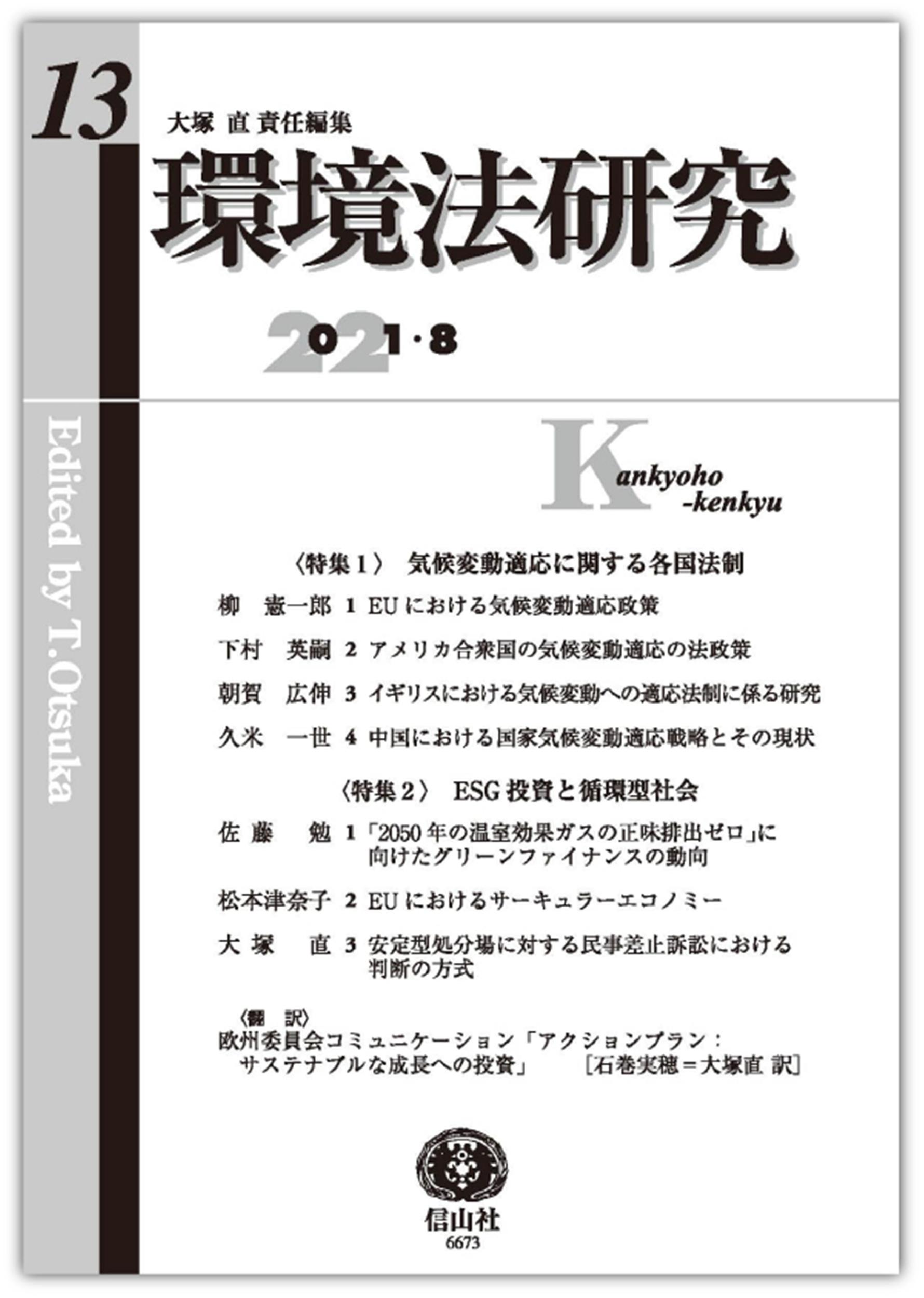 環境法研究 第13号
