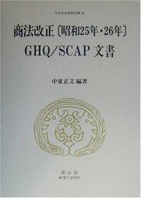 商法改正(昭和25年・26年)GHQ/SCAP文書