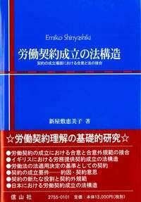 労働契約成立の法構造─契約の成立場面における合意と法の接合
