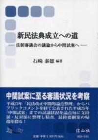 新民法典成立への道─法制審議会の議論から中間試案へ