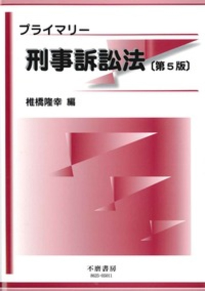 プライマリー刑事訴訟法(第5版)