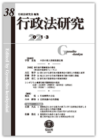 行政法研究 第38号