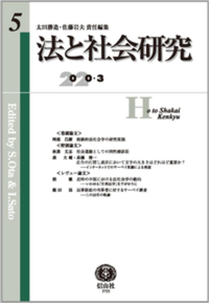 法と社会研究 第5号