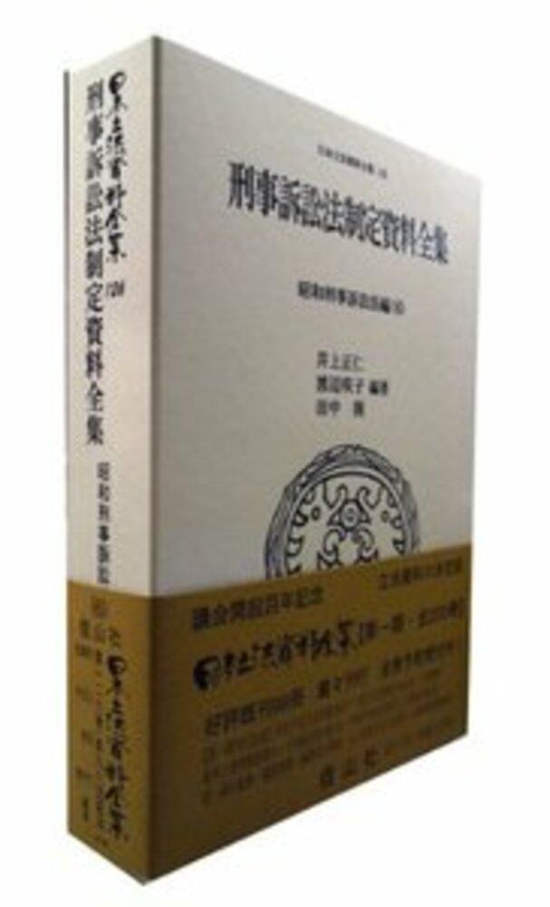 刑事訴訟法制定資料全集―昭和刑事訴訟法編 6