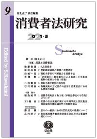 消費者法研究 第9号