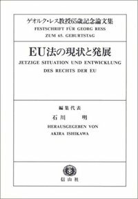 EU法の現状と発展─ゲオルク・レス教授65歳記念論文集