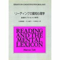 リーディングの認知心理学─基礎的プロセスの解明