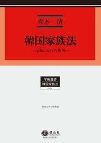 韓国家族法 ─ 伝統と近代の相克