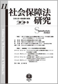 社会保障法研究 第11号