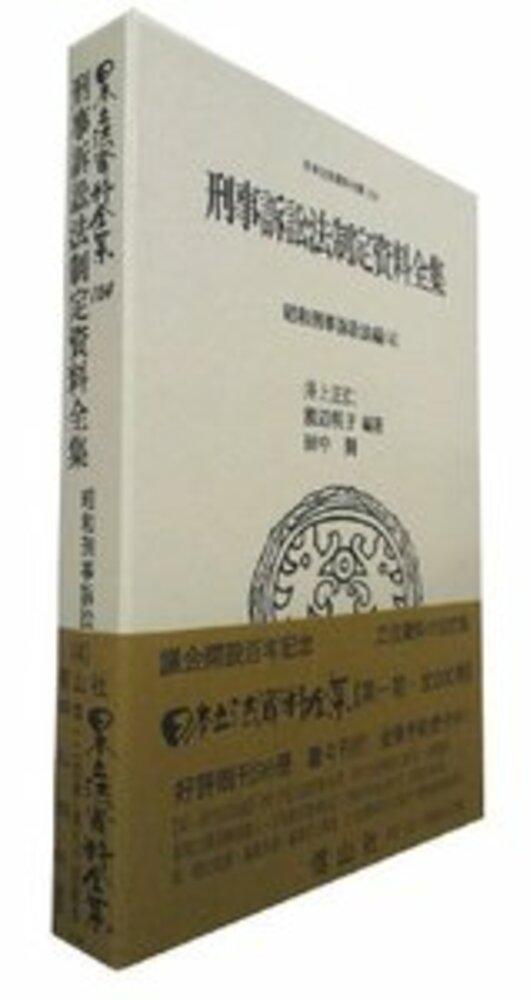 刑事訴訟法制定資料全集―昭和刑事訴訟法編 4