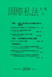 国際私法年報 21(2019)