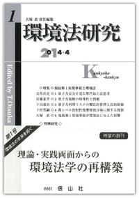 環境法研究 創刊第1号