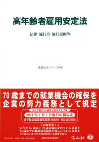 高年齢者雇用安定法―法律・施行令・施行規則等