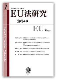 EU法研究 創刊第1号