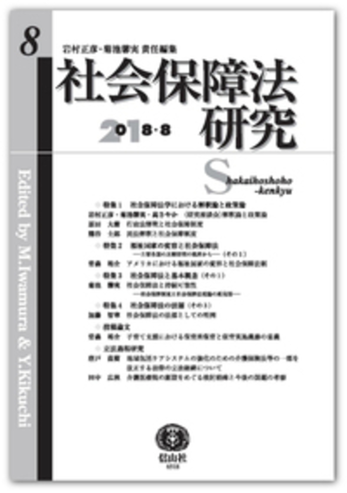 社会保障法研究 第8号