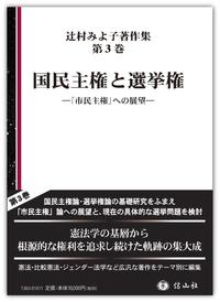 国民主権と選挙権―「市民主権」への展望(辻村みよ子著作集 第3巻)