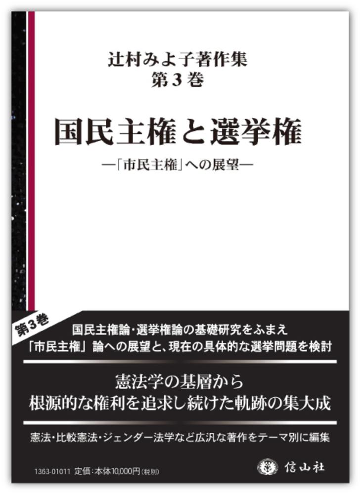 国民主権と選挙権―「市民主権」への展望(辻村みよ子著作集 第3巻) - 信 ...