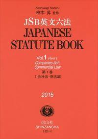 JSB英文六法 第1巻【I 会社法・商法編】