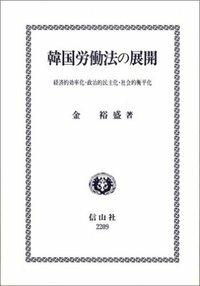 韓国労働法の展開