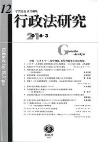 行政法研究 第12号
