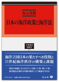 日本の海洋政策と海洋法
