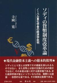 ソディの貨幣制度改革論
