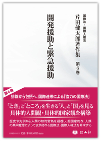 開発援助と緊急援助 (芹田健太郎著作集 第6巻)