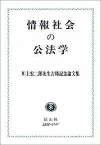 情報社会の公法学─川上宏二郎先生古稀記念論文集
