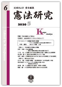 憲法研究 第6号