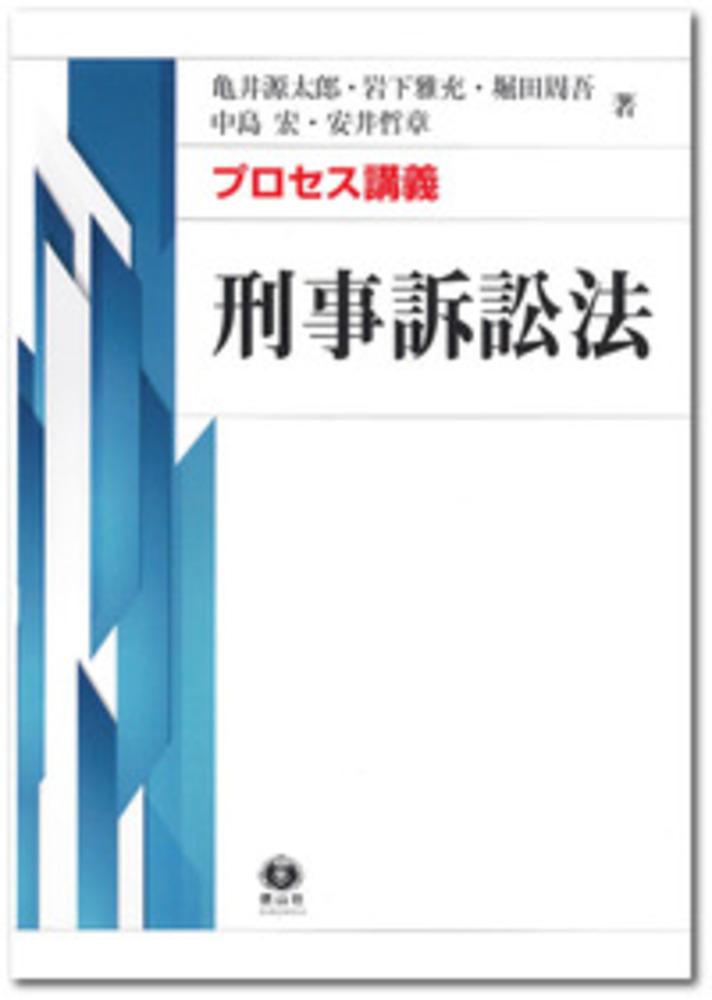 【プロセス講義】 刑事訴訟法