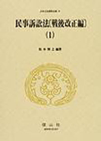 民事訴訟法〔戦後改正編〕(1)