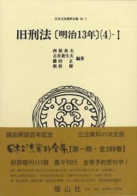 旧刑法〔明治13年〕(4)-Ⅰ