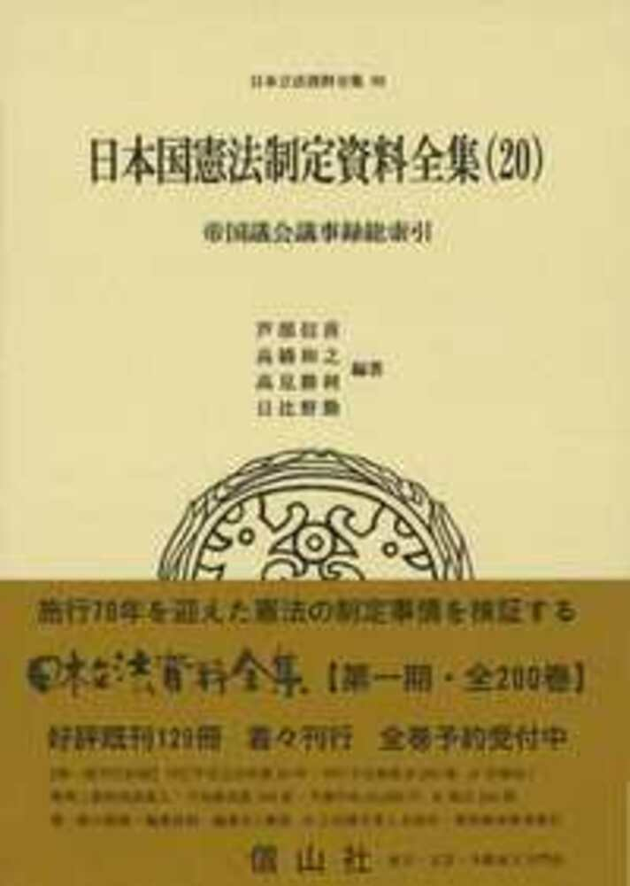 日本国憲法制定資料全集(20) 帝国議会議事録総索引