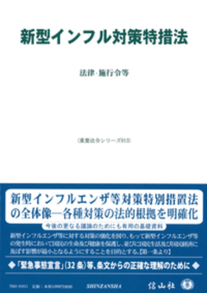 新型インフル対策特措法―法律・施行令等