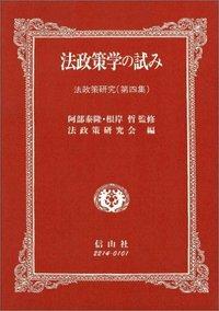 法政策学の試み (法政策研究第4集)
