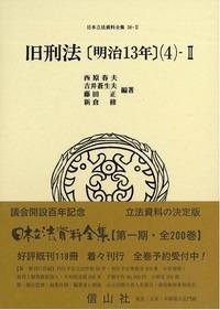 旧刑法〔明治13年〕(4)-Ⅱ