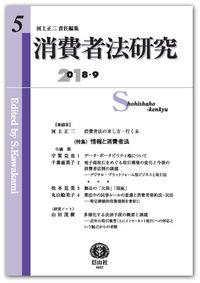 消費者法研究 第5号