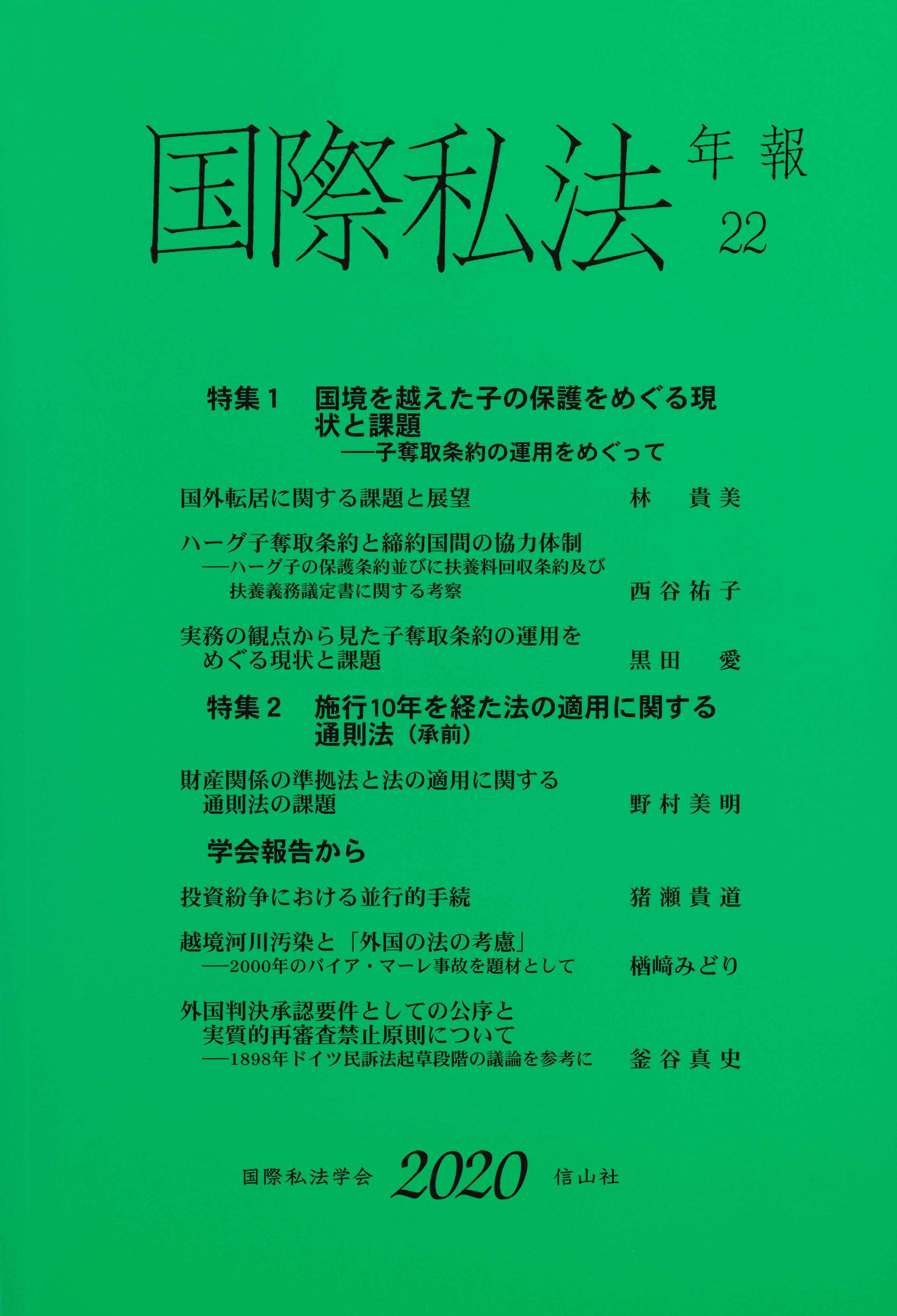 国際私法年報 22(2020)