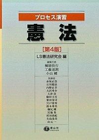 プロセス演習 憲法(第4版)