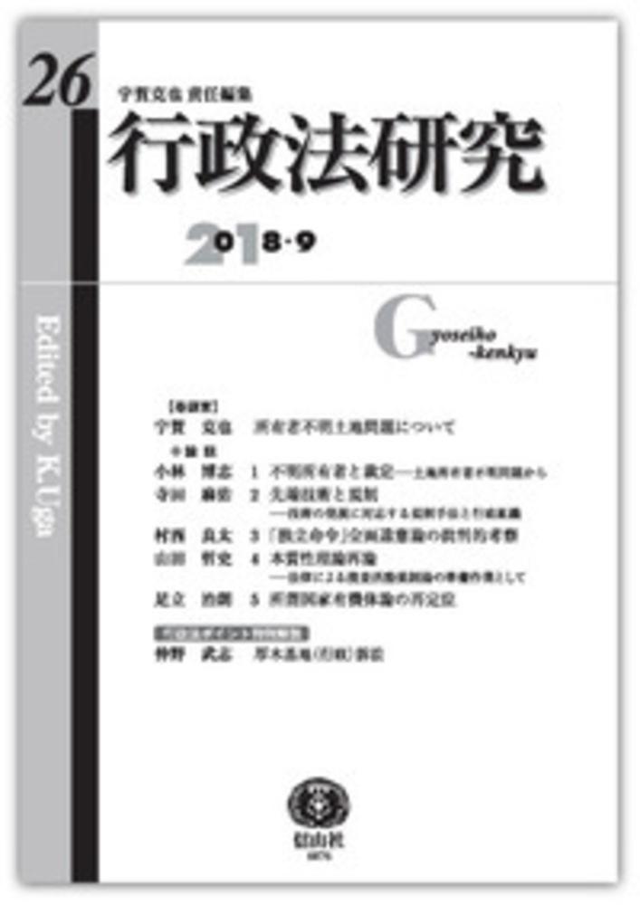 行政法研究 第26号