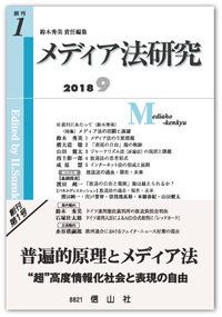 メディア法研究 創刊第1号