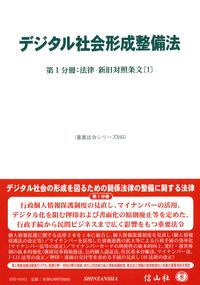 デジタル社会形成整備法―第1分冊:法律・新旧対照条文〔1〕