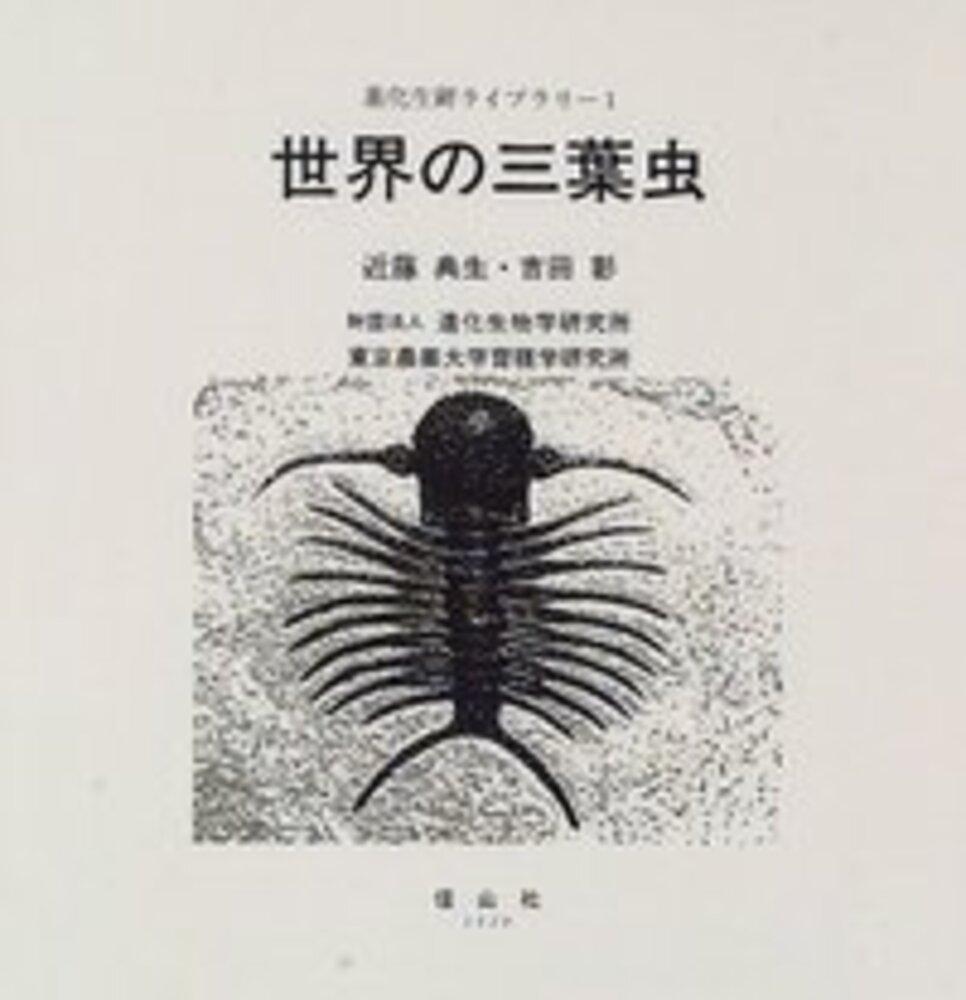 世界の三葉虫